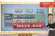 A news reporter explains the third false arrest due to iesys.exe