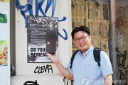 Professor Seo with the poster he designed