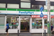 The storefront of the major Japanese convenience store chain, Family Mart