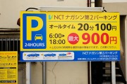 A couple were arrested for performing a sex act in front of Japanese teenagers in a Saitama car park.
