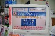 The touch-screen panel that asks customers buying alcohol or tobacco to confirm whether they are over 20 years of age.