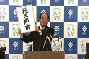 The mayor of Okayama City announces the name change to 'Momotaro City', and later transforms into a demon.