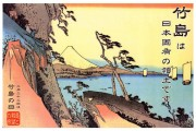 Japan celebrates Takeshima day on February 22.