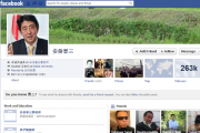 The Prime Minister of Japan's public Facebook page.