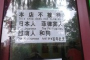 The racist sign photographed in a Chinese restaurant and uploaded to Facebook.