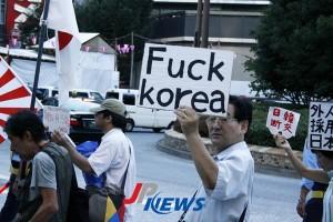 An anti-Korean protestor in Tokyo