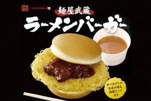 "Japanese burger chain Lotteria introduces a ""ramen burger"""