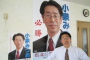 Koizumi Mitsuo with some of his electoral campaign posters.