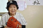 Japan's 83 year old school girl ready for a softball match