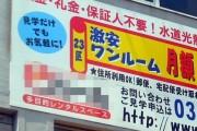 Sign in sumida ward