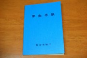 A typical Japanese pension handbook