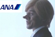 Airline racist commercial Japan