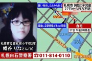 Missing girl found safe in Hokkaido