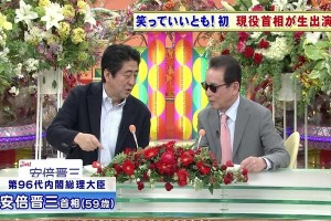 """Current Prime Minister Abe Shinzo appearing on popular TV show, """"Waratte ii tomo""""."""