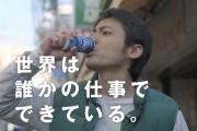 Yamada Takayuki's coffee advert angers Japanese feminist