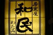 Watami rebrands but is it enough