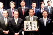 Ishihara Shintaro launches another political party in Tokyo