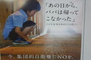 Shaminto controversial poster Japan Social Democrats self-defence