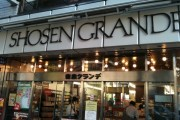 Shosen grande bookstore controversy over racist 'anti-korea' book
