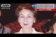 19 year old student murders elderly woman in Nagoya
