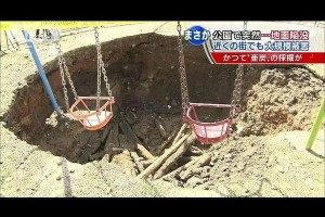hole opens beneath children's swings at park