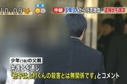 18 year old boy arrested in Kawasaki schoolboy murder case