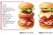 """MOS Burger's new """"Tokyo Tower"""" burgers"""