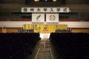 An entrance ceremony at Shinshu University.
