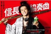 "The poster for the new Oguri Shun drama, ""Nobunaga Concerto""."