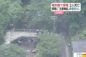 two die and five are injured after electric fence incident in Shizuoka, Japan