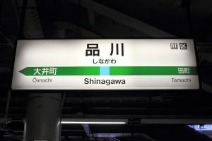 Tokyo's Shinagawa Station.